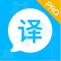 出国语音翻译官