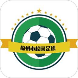 福州校园足球