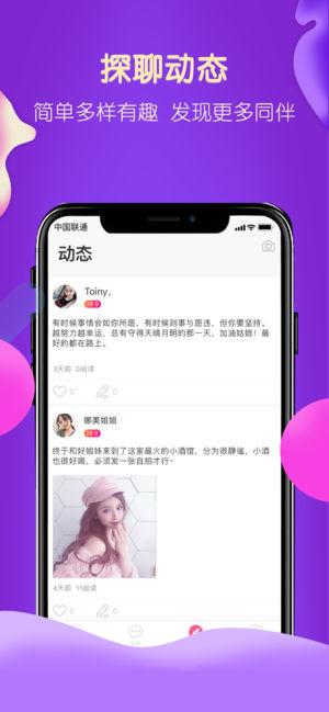 探聊视频交友app截图