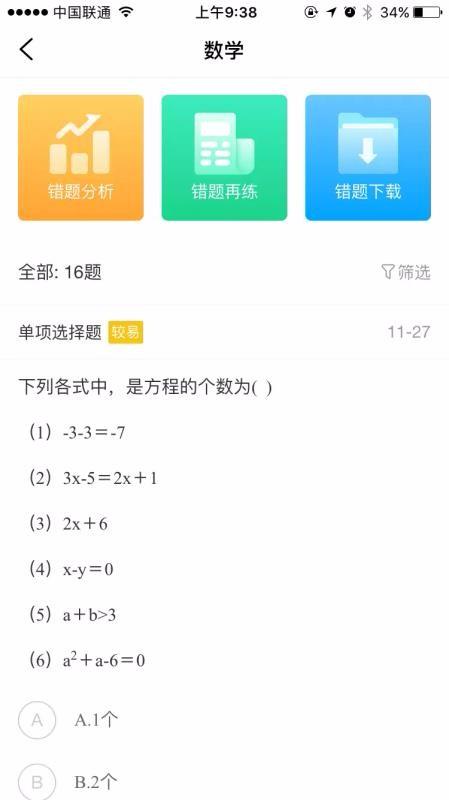 AI智能作业截图
