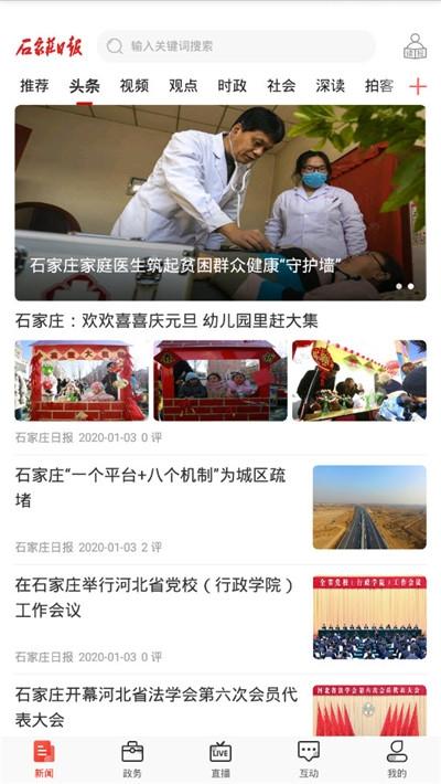 石家庄日报app截图