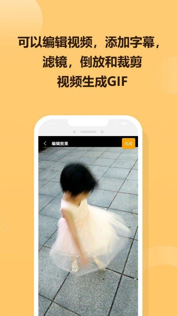 GIF炫图截图