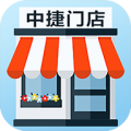 中捷门店app官网