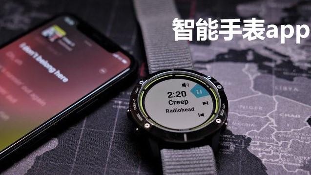 智能手表app