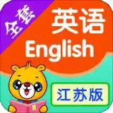 江苏译林英语免费版