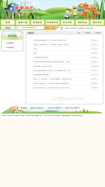 武汉少儿图书馆app截图