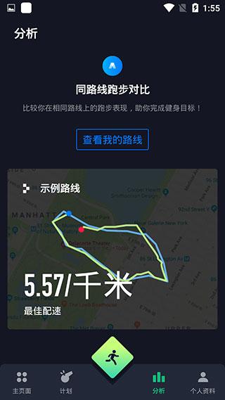 跑步记录截图