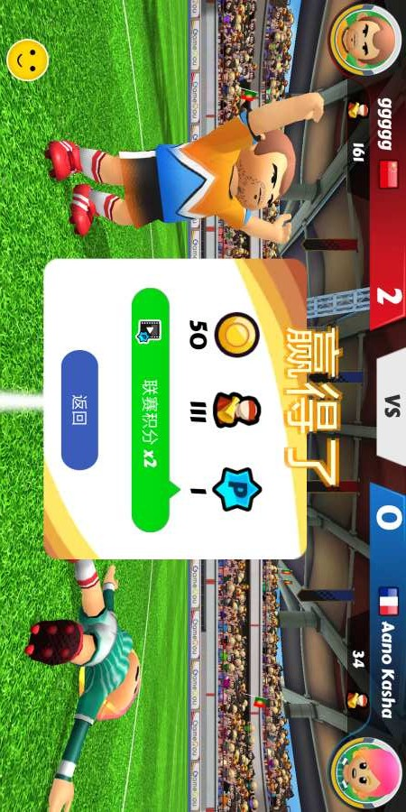 荣耀足球3D截图