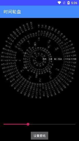 罗盘时钟锁屏截图