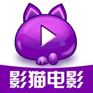 影猫电影在线观看