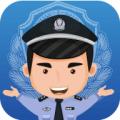 中山警民通初级验证