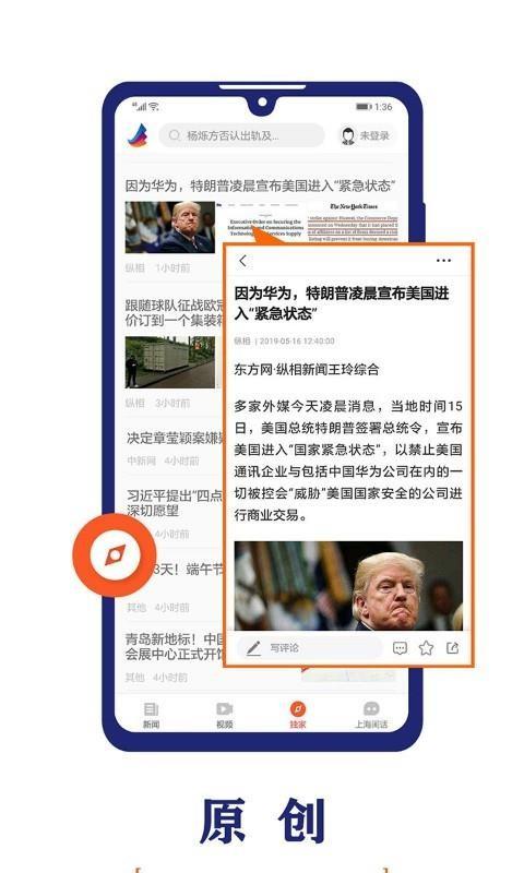 东方新闻截图