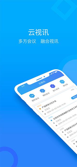 云视讯app截图