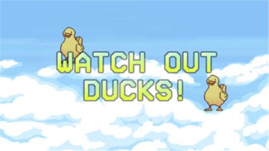 当心鸭子截图