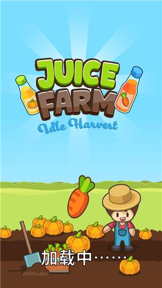果汁农场截图