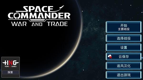 星舰指挥官:战争与贸易汉化版截图