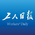 工人日报免费版