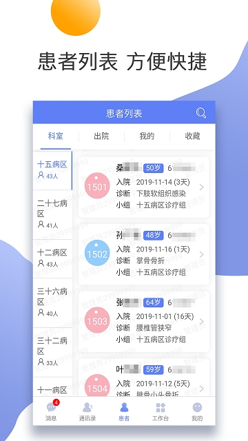 东台人医App截图