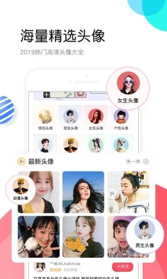 个性头像app最新版截图