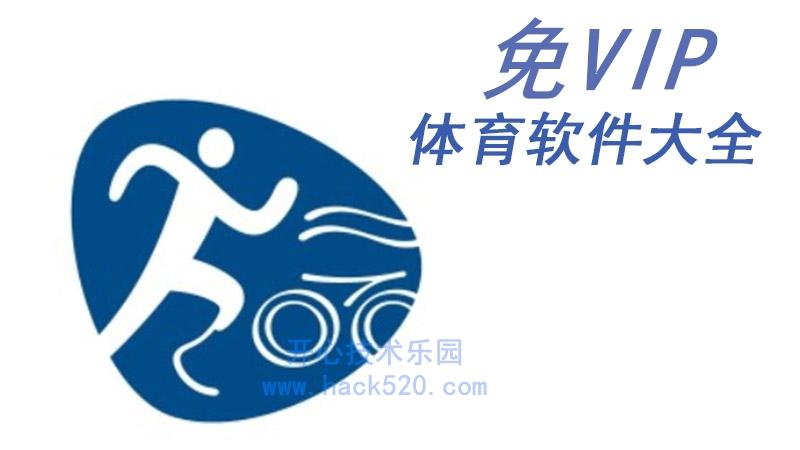 免VIP体育软件