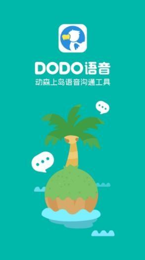 DoDo语音截图