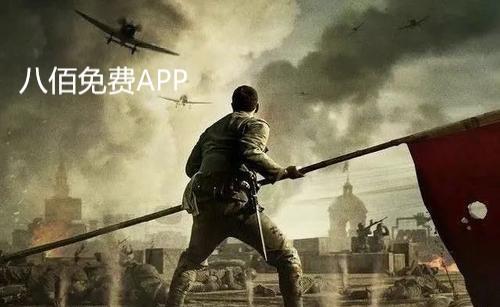八佰电影免费高清观看app