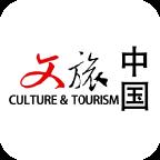 文旅中国最新版