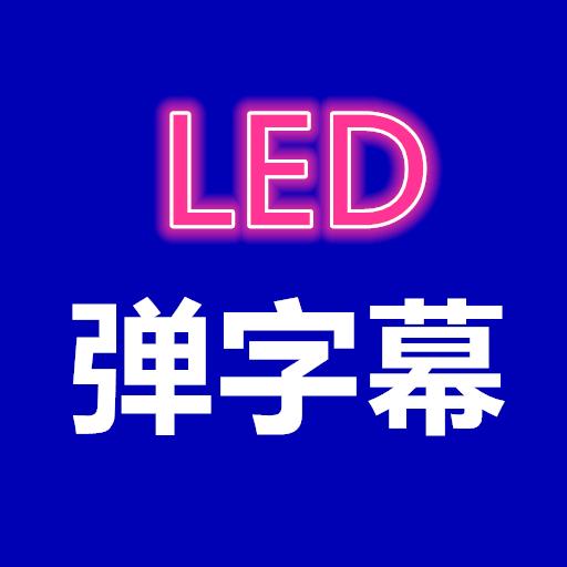 弹字幕LED