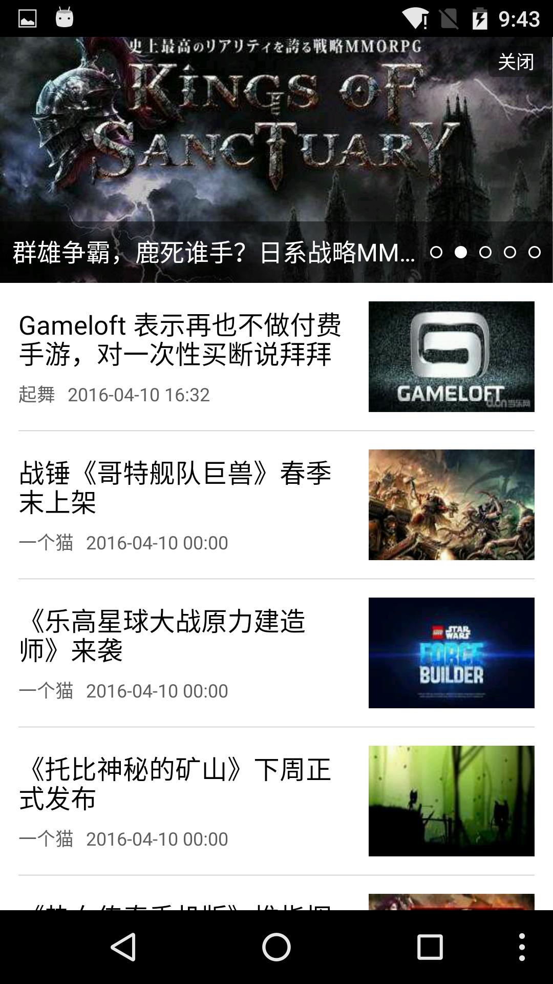 灰狼游戏神器app截图