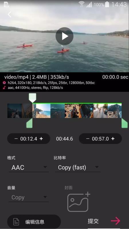 小悦音视频转换器截图