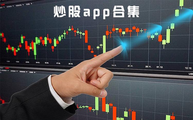 股票软件大全