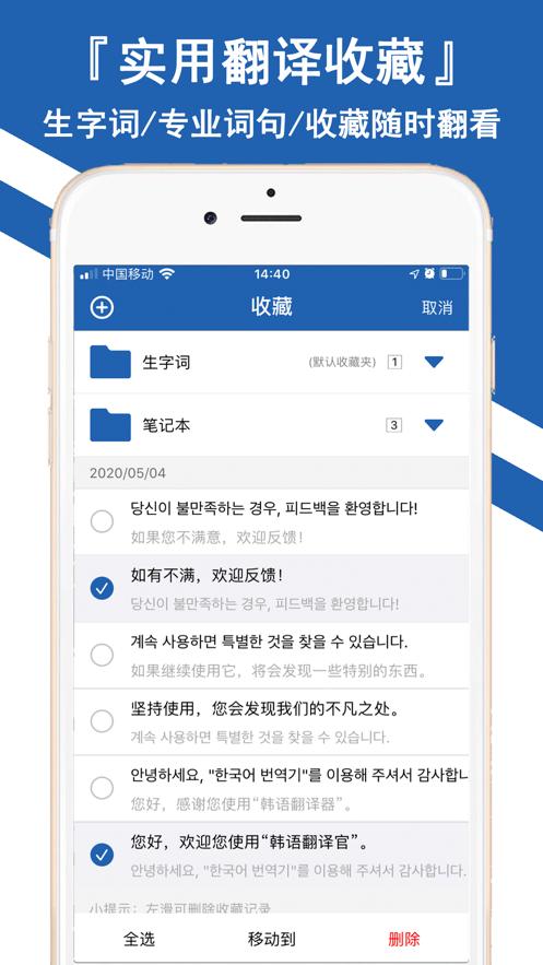 韩文翻译破解版截图