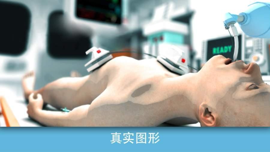 现实医疗模拟器截图