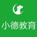 小德教育App