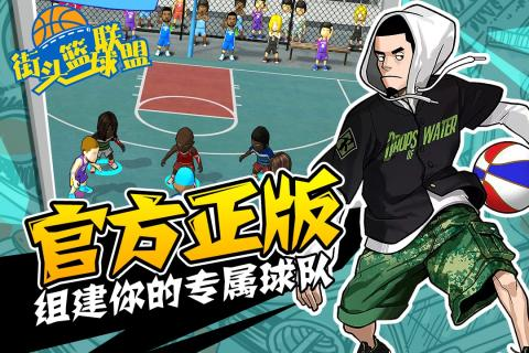 bm篮球经理2018中文版截图
