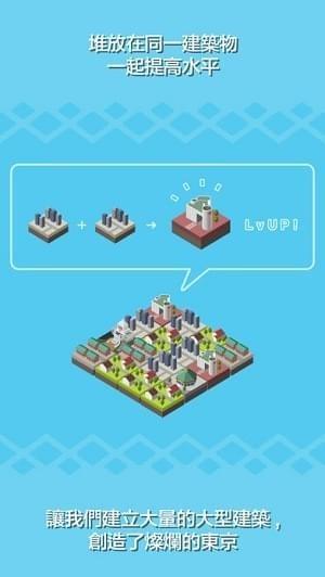 东京构造截图