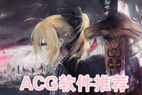 ACG软件大全