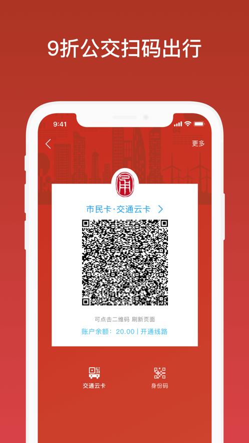 余姚市民云App截图