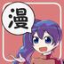 美蓝漫画app