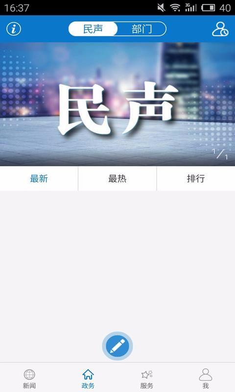 云上枝江官方版截图