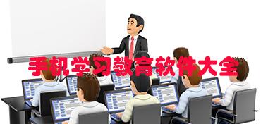 手机学习教育软件