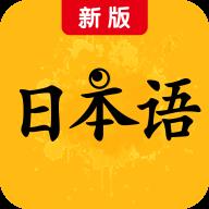 标准日本语(Ai)