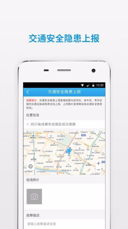四川公安交警公共服务平台截图