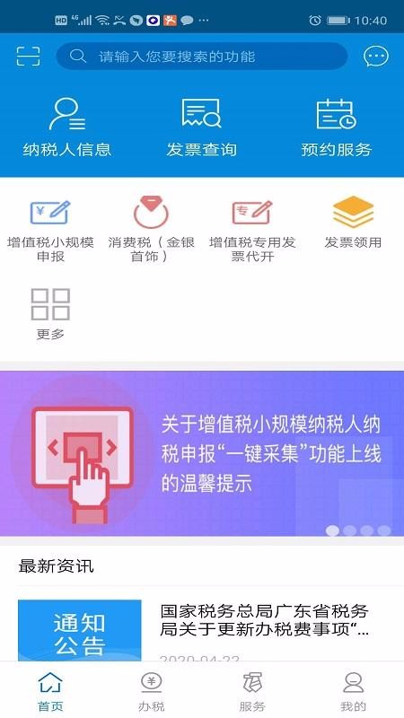 广东税务2021最新版截图