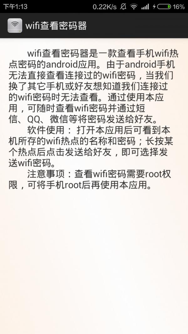 WiFi密码器截图
