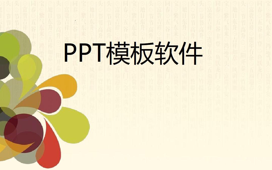 ppt模板软件