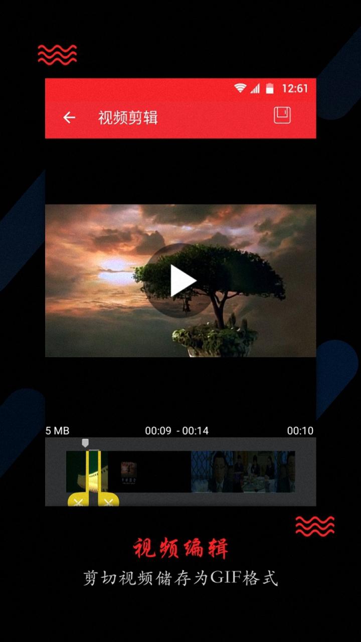 GIF贴纸动画制作截图