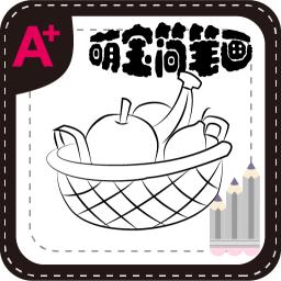 萌宝简笔画-水果篇