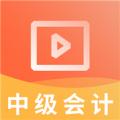 中级会计职称课程免费视频