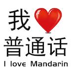 我爱普通话